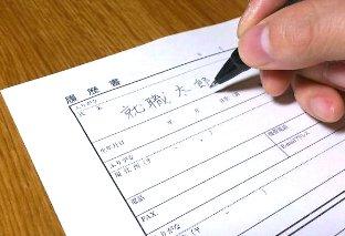すべての講義 2014 読書感想文 : 履歴書のボールペン!おすすめ ...