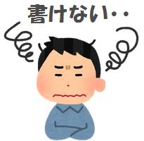 dokusyokansoubun-kakenai