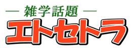 女の子の名前!一文字【縁起の良い漢字22選】 | 雑学話題 | 雑学&話題ネタ